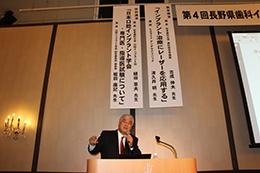 第4回長野県歯科インプラントネットワークミーティング開催