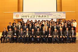 九州インプラント研究会(KIRG)30周年記念学術講演会開催