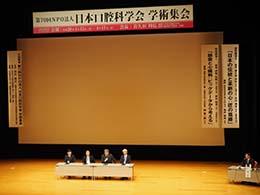 第70回NPO法人日本口腔科学会学術集会開催