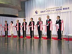 日本デンタルショー2008開催