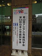 第10回アジア小児歯科学会/第54回日本小児歯科学会大会開催