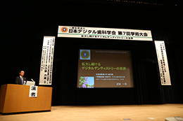 第7回日本デジタル歯科学会学術大会開催