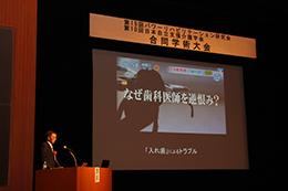 第15回パワーリハビリテーション研究会・第10回日本自立支援介護学会合同学術大会開催