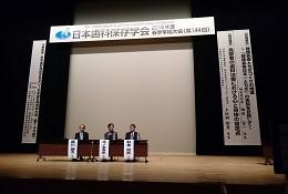 日本歯科保存学会2016年度春季学術大会(第144回)開催