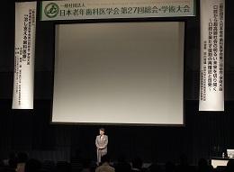 日本老年歯科医学会第27回総会・学術集会開催