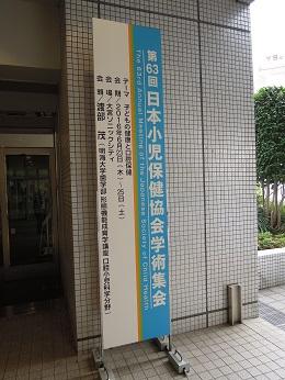 第63回日本小児保健協会学術集会開催