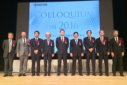 京セラCOLLOQUIUM IN 2016開催