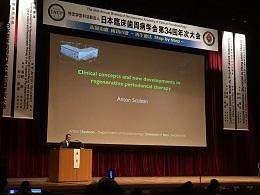 特定非営利活動法人 日本臨床歯周病学会 第34回年次大会開催