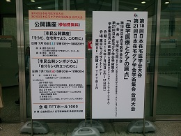第18回日本在宅医学会大会・第21回日本在宅ケア学会学術集会 合同大会開催