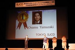 第6回S.J.C.D.インターナショナル合同例会in高知開催