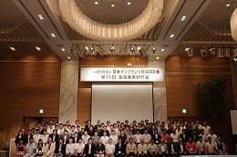 (一社)日本インプラント臨床研究会、第11回全員発表研修会を開催