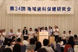 第34回地域歯科保健研究会(夏ゼミinちば2016)開催