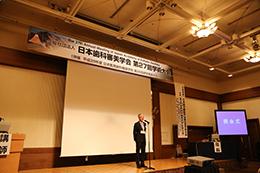 日本歯科審美学会第27回学術大会開催