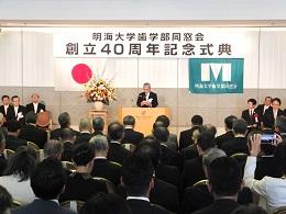 明海大学歯学部同窓会、創立40周年記念式典・祝賀会を開催