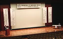 鶴見大記念館にて第19回日本レーザー歯学会総会・学術大会盛大に