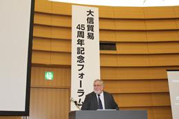 大信貿易 45周年記念フォーラム開催