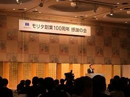 株式会社モリタ、創業100周年感謝の会を盛大に開催