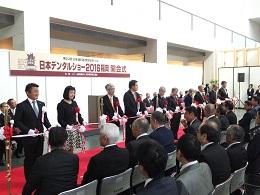 日本デンタルショー2016福岡開催