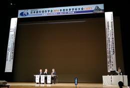 日本歯科保存学会2016年度秋季学術大会(第145回)開催