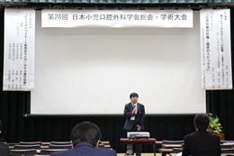第28回日本小児口腔外科学会総会・学術大会開催