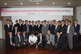 第27回アジア口腔インプラント学会(AOIA)開催