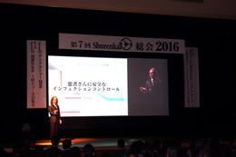 第7回Shurenkai総会2016が盛大に開催