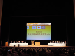 第80回学校歯科保健研究大会開催