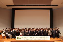 2016デンタルコンセプト21総会・例会開催