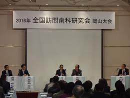 全国訪問歯科研究会(加藤塾)、2016年度岡山大会を開催