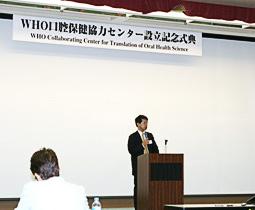 WHO口腔保健協力センター設立記念式典