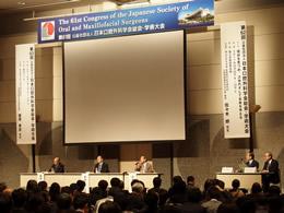 第61回日本口腔外科学会総会・学術大会が盛大に開催