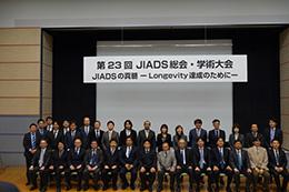 第23回JIADS総会・学術大会開催