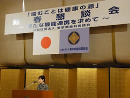 東京都歯、新春懇談会を開催