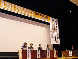 第18回日本歯科審美学会、第26回日本接着歯学会合同学術大会開催