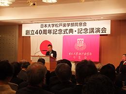 日本大学松戸歯学部同窓会、創立40周年記念式典・記念講演会を開催