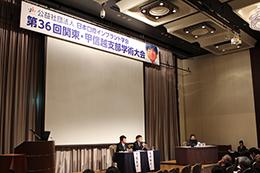公益社団法人 日本口腔インプラント学会 第36回 関東・甲信越支部学術大会開催