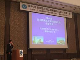 第44回日本臨床矯正歯科医会・千葉大会開催