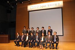 5-D Japan 第8回総会開催