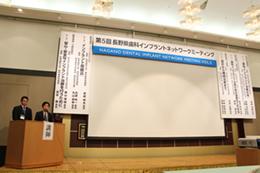 第5回長野県歯科インプラントネットワークミーティング開催