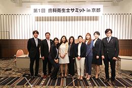 第1回歯科衛生士サミットin京都開催