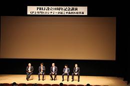 PHIJ設立10周年記念講演会を開催