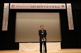 第71回NPO法人日本口腔科学会学術集会開催