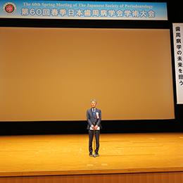 第60回春季日本歯周病学会学術大会開催