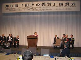 第3回「山上の光賞」授賞式で西野瑞穗氏、村上一枝氏が受賞