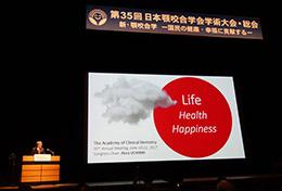 第35回日本顎咬合学会学術大会・総会開催