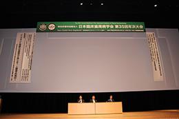 特定非営利活動法人 日本臨床歯周病学会 第35回年次大会開催