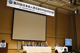 第25回日本成人矯正歯科学会記念大会開催