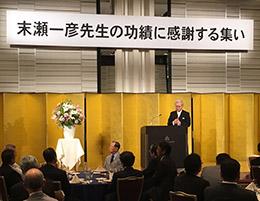 「末瀬一彦先生の功績に感謝する集い」が盛大に開催される