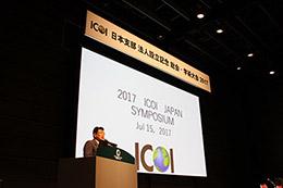 2017年ICOI日本支部総会・学術大会開催