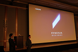 FINESIA発売記念講演会開催